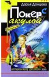 купить книгу Донцова - Покер с акулой