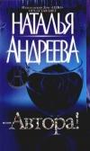 Андреева Наталья - Автора!