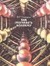 купить книгу Полищук В. Р. - Как разглядеть молекулу