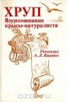 Купить книгу Александр Ященко - Хруп. Воспоминания крысы-натуралиста