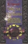 Купить книгу Бишоп Б. - Числа и судьбы. Ваше счастливое число. Тайный смысл чисел. Тайна Вашего рождения. Советы на каждый день