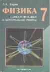 Купить книгу Кирик, Л.А. - Физика. Самостоятельные и контрольные работы .7 класс