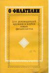Купить книгу Агеносов, В.В. - О филателии. Для руководителей кружков и клубов юных филателистов