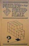 Купить книгу Барр Стивен - Россыпи головоломок