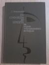 Купить книгу Бояджиев Г. Н. - От Софокла до Брехта за сорок театральных вечеров