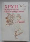 Получить бесплатно книгу Ященко А. Л. - Хруп. Воспоминания крысы-натуралиста