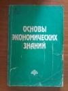 Купить книгу Борисов Е. Ф. - Основы экономических знаний. Курс лекций для преподавателей и студентов средних специальных учебных заведений