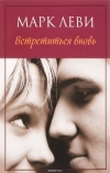 Купить книгу Марк Леви - Встретиться вновь
