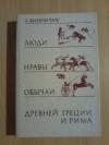Купить книгу Винничук Л. - Люди, нравы и обычаи Древней Греции и Рима