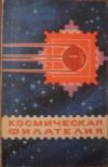 Купить книгу [автор не указан] - Космическая филателия. Каталог справочник