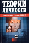 Купить книгу Кэлвин С. Холл, Гарднер Линдсей - Теории личности
