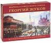 Купить книгу  - Маршал Советского Союза Георгий Жуков. Исследование жизни и деятельности