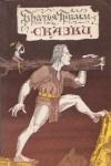 Купить книгу Сказки - Братья Гримм