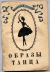 Купить книгу Эльяш Николай. - Образы танца.