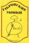 Получить бесплатно книгу С. Фыртунов и П. Проданов (сост.) - Габровские уловки