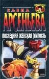 Купить книгу Елена Арсеньева - Последняя женская глупость