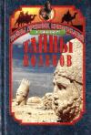купить книгу Эдриан Джилберт - Тайны волхвов: В поисках предания веков