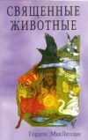 Купить книгу МакЛеллан Г. - Священные животные