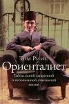 Купить книгу Том Риис - Ориенталист. Тайны одной загадочной и исполненной опасностей жизни