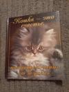 Купить книгу  - Кошка - это счастье, требующее почесать его за ушком