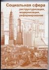 Купить книгу  - Социальная сфера: реструктуризация, модернизация, реформирование