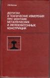 Купить книгу Котлов А. Ф. - Допуски и технические измерения при монтаже металлических и железобетонных конструкций