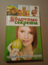 Купить книгу  - Яблочные секреты: Здоровье, стройность, красота