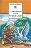 Купить книгу Лагерлеф Сельма Оттилия Лувиса - Чудесное путешествие Нильса с дикими гусями.