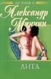 Купить книгу Александр Минчин - Лита