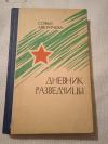 Купить книгу Аверичева С. П. - Дневник разведчицы