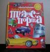 Купить книгу Махаон - Оригинальная энциклопедия Транспорта (книжка-игрушка)