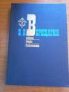 Купить книгу Верещагин В. В. - Повести. Очерки. Воспоминания