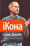 Янг, Саймон - Iкона. Стив Джобс