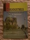 Купить книгу  - Грамматика немецкого языка в таблицах