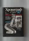 Сборник сост. Митрохина С. А. - Хронограф — 90. Ежегодник