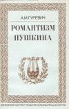 Купить книгу Гуревич А. М. - Романтизм Пушкина