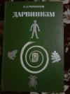 Купить книгу Парамонов А. А. - Дарвинизм
