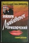 Купить книгу Винокуров - Эпилоги любовных приключений. В жанре детектива.