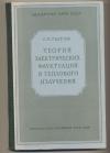 купить книгу Рытов С. М. - Теория электрических флуктуаций и теплового излучения