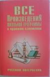 Купить книгу Родин И. О., Пименова Т. М. - Все произведения школьной программы в кратком изложении