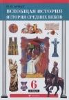 Купить книгу М. Ю. Брандт - История Средних веков. 6 класс