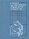 Купить книгу И. М. Терехов - гл. редактор - Краткая энциклопедия домашнего хозяйства