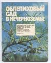 Купить книгу  - Облепиховый сад в Нечерноземье.