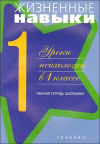 Купить книгу Архипова, Ю.С. - Жизненные навыки. Уроки психологии в 1 классе. Рабочая тетрадь школьника