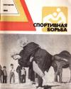купить книгу С. А. Преображенский - Спортивная борьба (1985)
