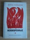 Купить книгу Горбатов Б. Л. - Непокорённые