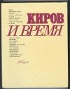 купить книгу  - Киров и время.