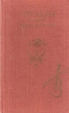 Купить книгу А. И. Исомиддинов - Пределы наших возможностей