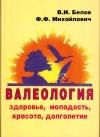 Купить книгу В. И. Белов, Ф. Ф. Михайлович - Валеология: здоровье, молодость, красота, долголетие
