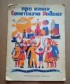 Купить книгу Песни, ноты - Про нашу Советскую Родину
